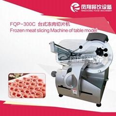 FQP-300C 臺式凍肉切片機