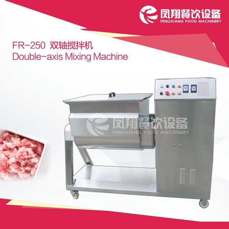 FR-250 雙軸攪拌機