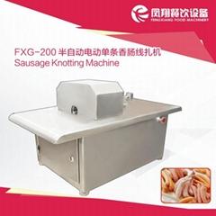 FXG-200 电动半自动香肠线扎机
