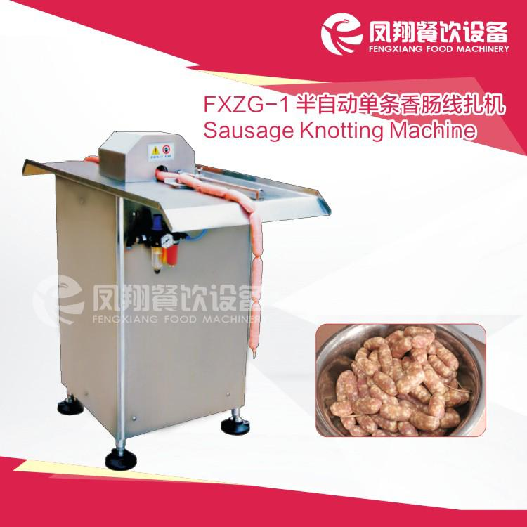 FXZG-1 半自动单条香肠线扎机