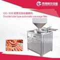 GS-30B 双管式香肠灌肠机