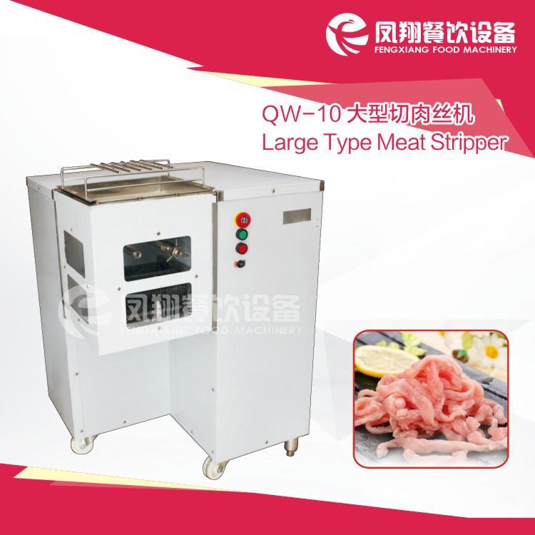 QW-10 大型肉丝机