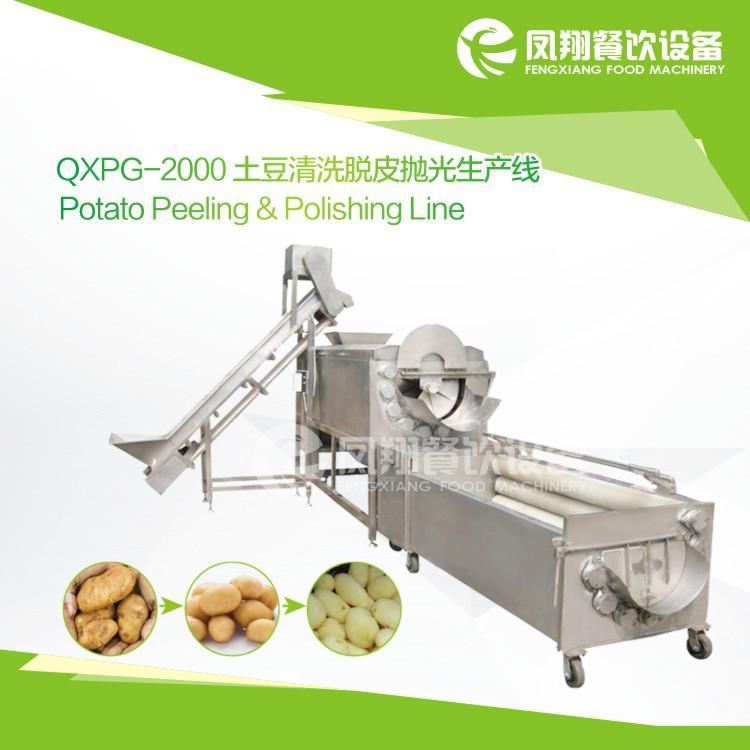 QXPG-2000 土豆清洗脫皮拋光生產線 2