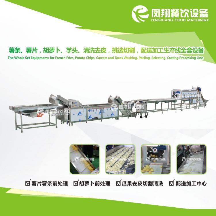 清洗 去皮 挑选 切割 薯条配送加工生产线全套设备
