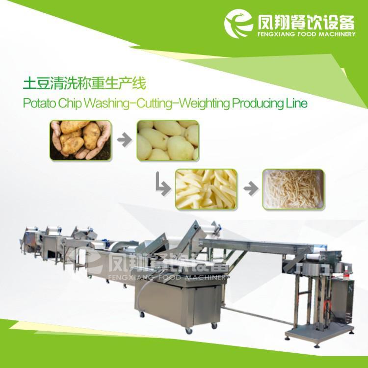 土豆去皮 挑选 切割 称重 包装 生产线 1