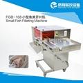 FGB-168 小型鱼类开片机
