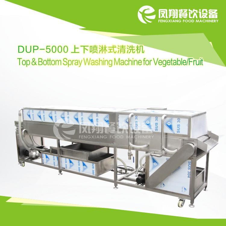 DUP-5000上下噴淋式清洗機