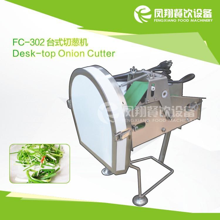 FC-302 切蔥機 切蔥花機