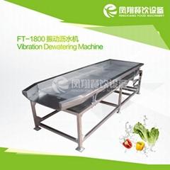 FT-1800 振动沥水机