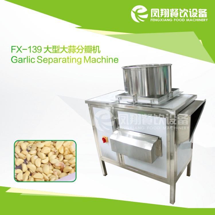 FX-139 大型 大蒜分瓣機