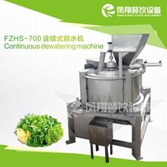 FZHS-700 連續式蔬菜脫水機