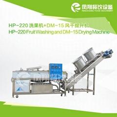 HP-220 洗果機 DM-15風乾提升機