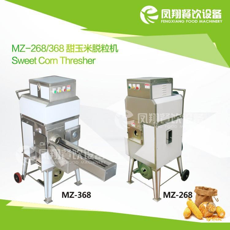 MZ- 268 368  甜玉米脫粒機 1