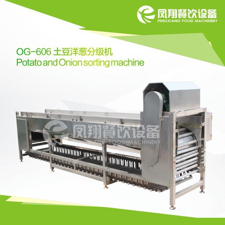 OG-606 滾杠式分級機
