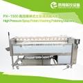 PX-1500 高壓噴淋式土豆清洗拋光機