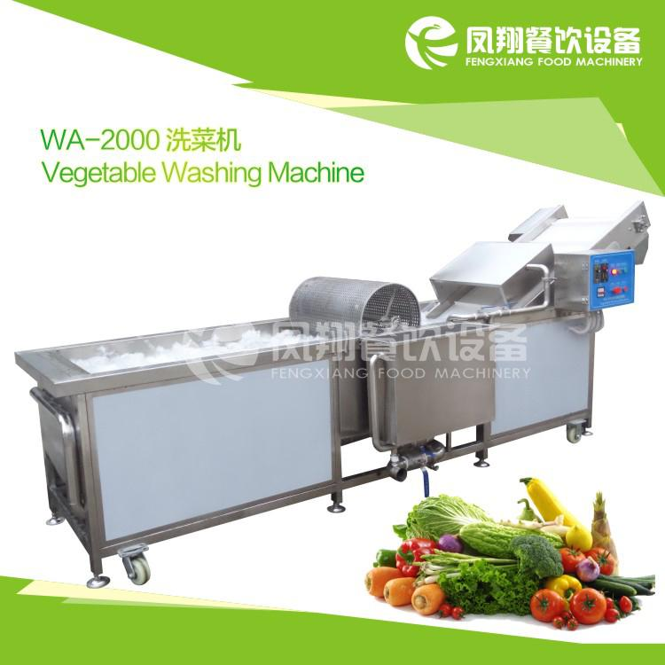 WA-2000 果蔬清洗機 洗菜機