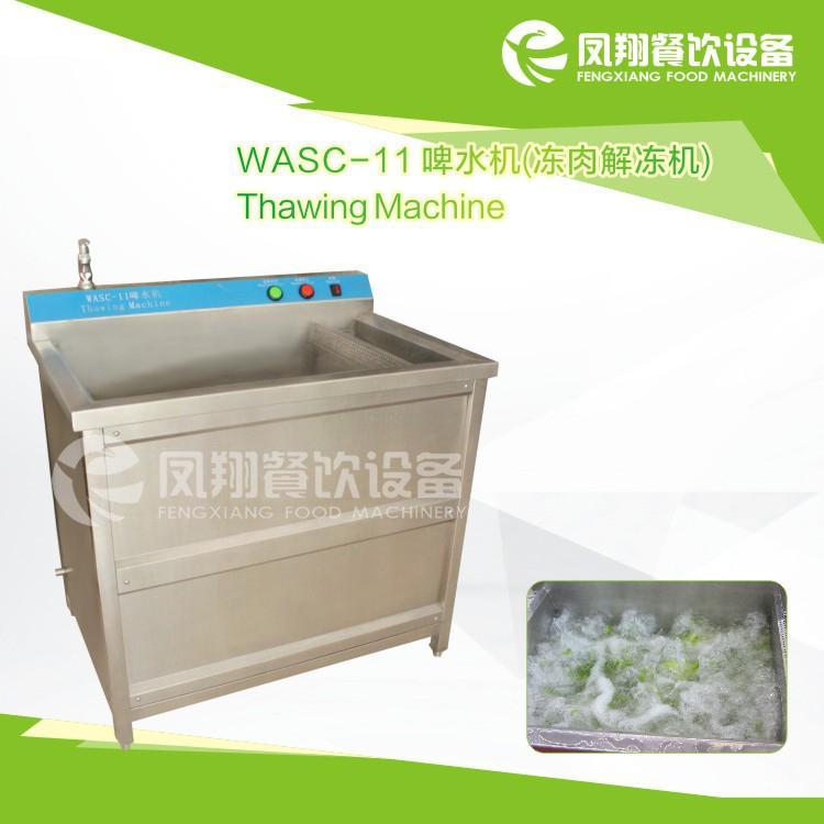 WASC-11 啤水机 冻肉解冻机 1