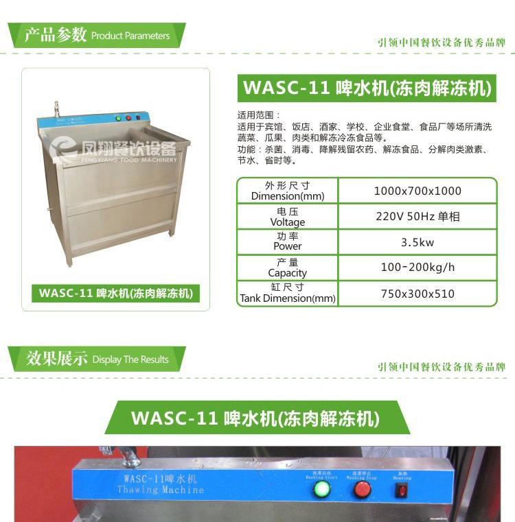 WASC-11 啤水机 冻肉解冻机 2