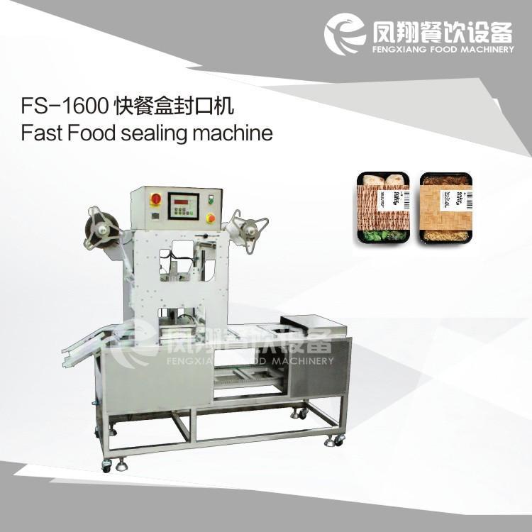 FS-1600自動快餐盒封口機, 便當盒封口機 1