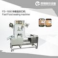 FS-1600自動快餐盒封口機