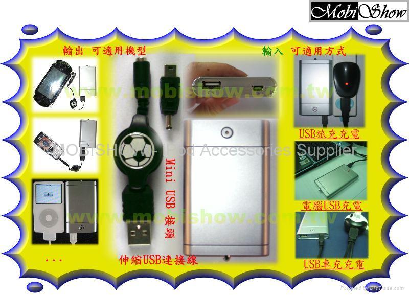 iPod,PSP,PDA 易携式充电锂电池(高) 2