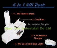 4合1 Wii 专用底座 ( 含风扇,充电器,收纳座)