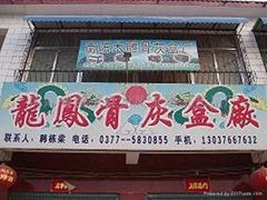 鎮平祥瑞工藝品廠