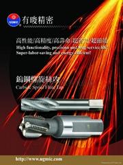 螺旋型-焊刃鎢鋼絲攻/鎢鋼牙攻/鎢鋼絲錐U