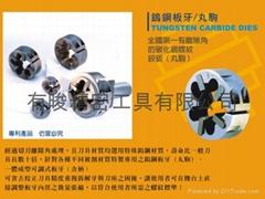 鎢鋼板牙(鎢鋼丸駒、鎢鋼絞板)STUB螺紋