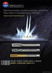 直刃鎢鋼絲攻(鎢鋼牙攻/鎢鋼絲錐)ACME螺紋