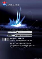 鎢鋼行星式螺紋銑刀(中心機)M