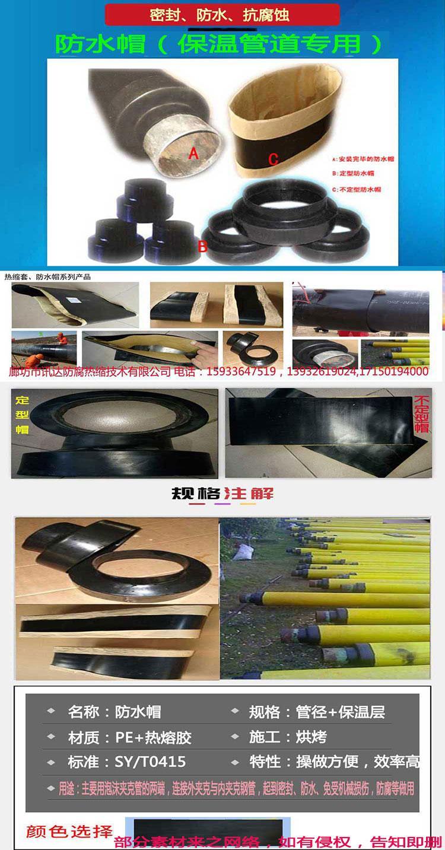 防水帽 保溫管道防水帽 聚乙烯防水帽 1