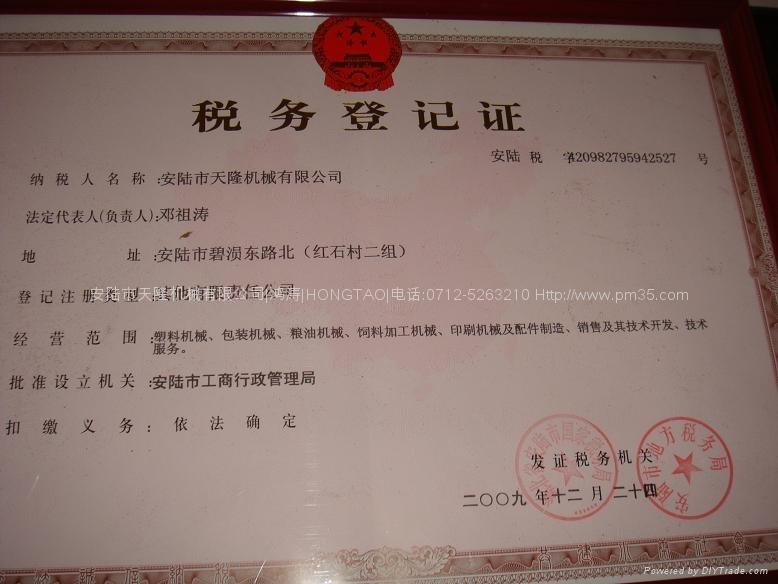 安陆市天隆机械有限公司税登记证书420982795942527