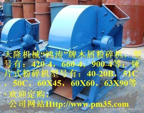 660-4型木屑粉碎機 5