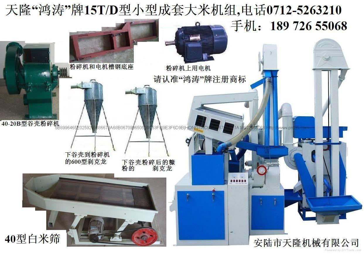 15T/D小型成套碾米机组 3