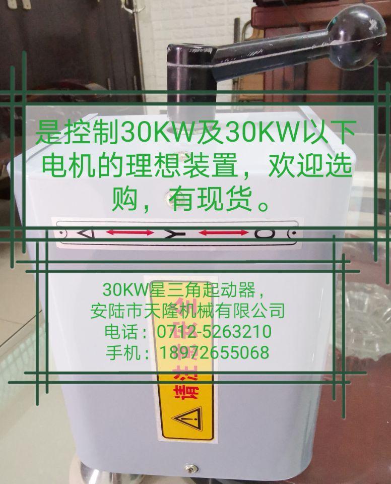 星三角起动器-30KW 1