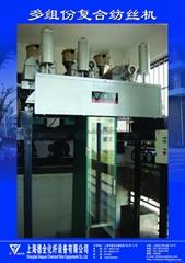 纺丝(复合)试验机