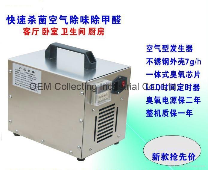 便携式臭氧空气净化机 (SY-G7000M) 1