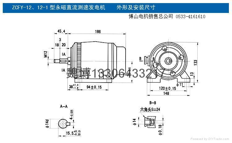 zcfy-12th型永磁直流测速发电机