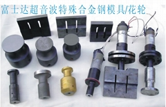 超音波系列模具