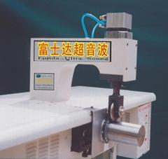 超音波特殊花边缝焊机