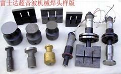 特殊合金钢模具/焊头/超声波花轮