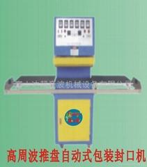 高周波吸塑包裝機