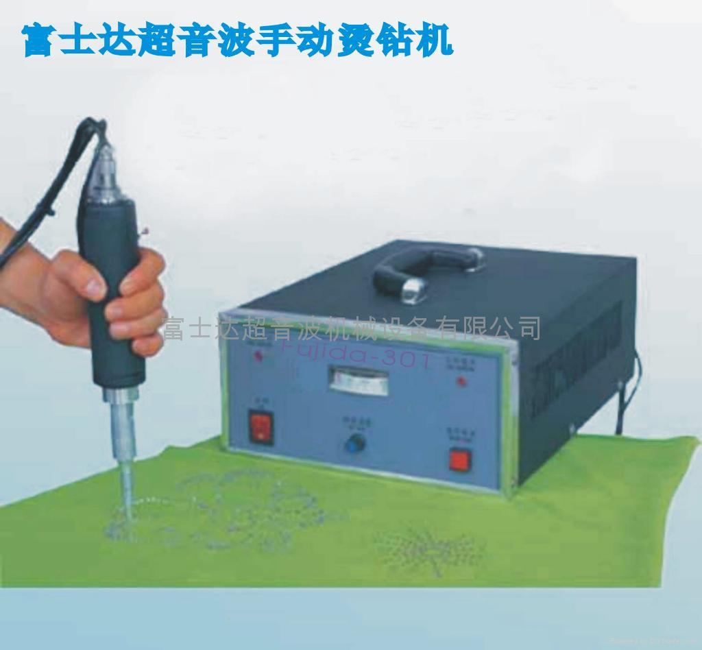 超音波手動燙鑽機 3