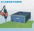 超音波手动烫钻机 3
