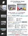 GTI 照度可调多光源标准灯箱 2