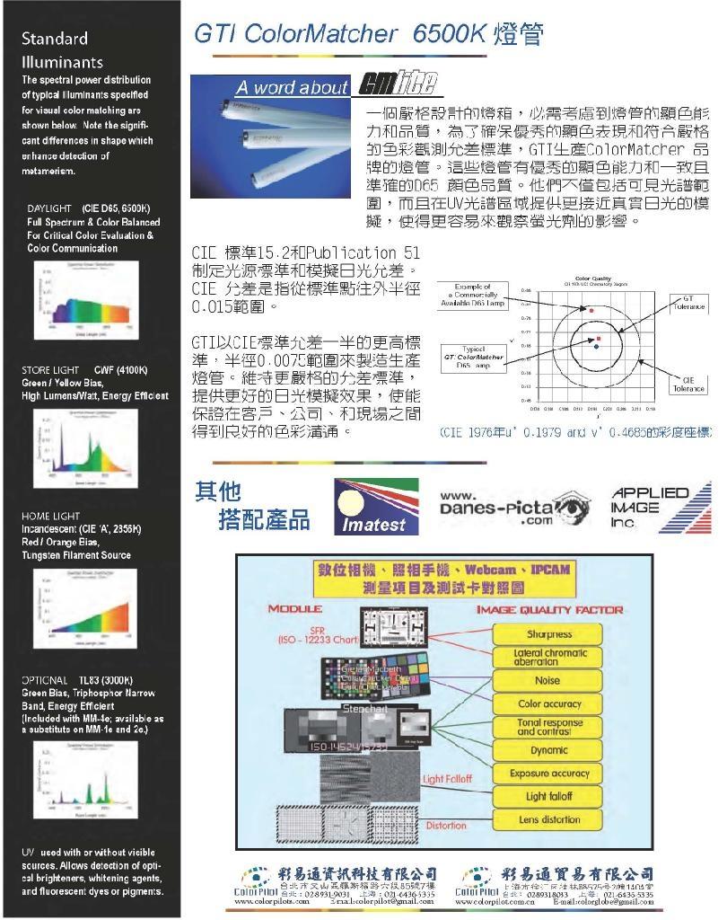 CMB-2540多光源照度可調燈箱 4