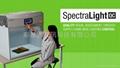 SpectraLight QC 對色燈箱