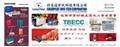 2014越南西貢紡織及製衣工業展覽會