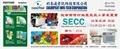 2014第14屆越南胡志明市國際印刷及包裝工業展